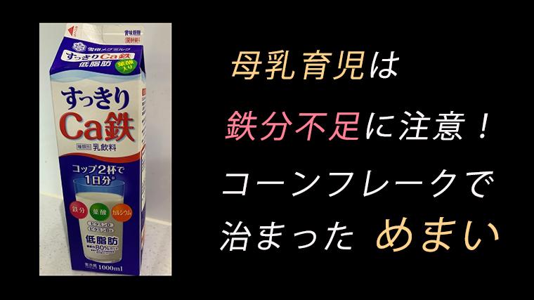 牛乳入りコンフレーク-カルシウムと鉄分補給におすすめ
