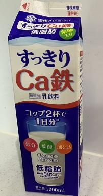 牛乳-「すっきりCa鉄」-カルシウムと鉄分補給に愛飲してます