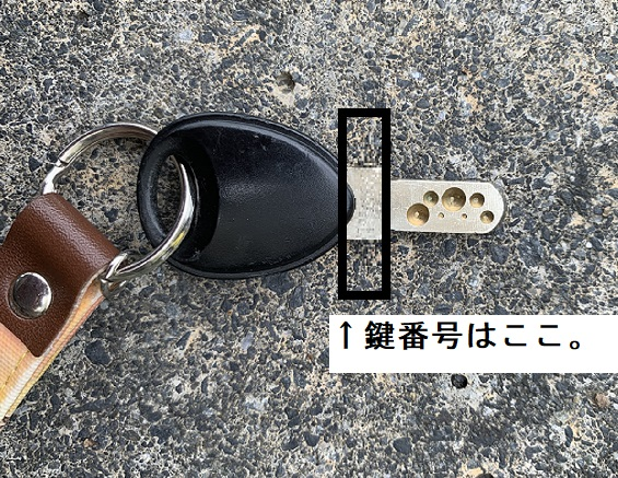 パナソニックの電動自転車の鍵と鍵番号が記載されている場所
