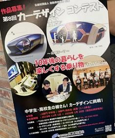 東京モーターショー2019で見つけた第8回カーデザインコンテストの案内(中学生・高校生対象)