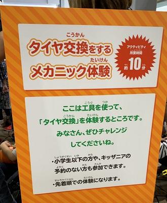 東京モーターショー2019 キッザニアエリア内のタイヤ交換メカニック体験の案内(キッザニアの予約なしでも体験できる)