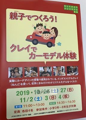 東京モーターショー2019 キッザニアエリア内のクレイでカーモデル体験の案内