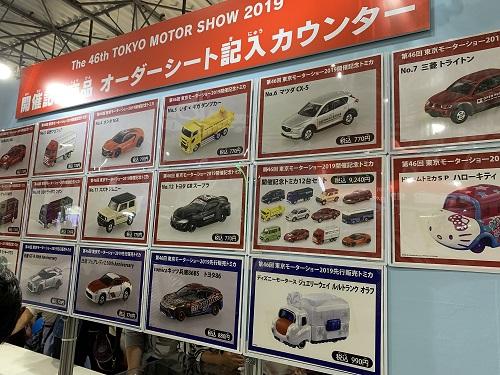 東京モーターショー2019 トミカコーナーの開催記念商品一覧(限定品)