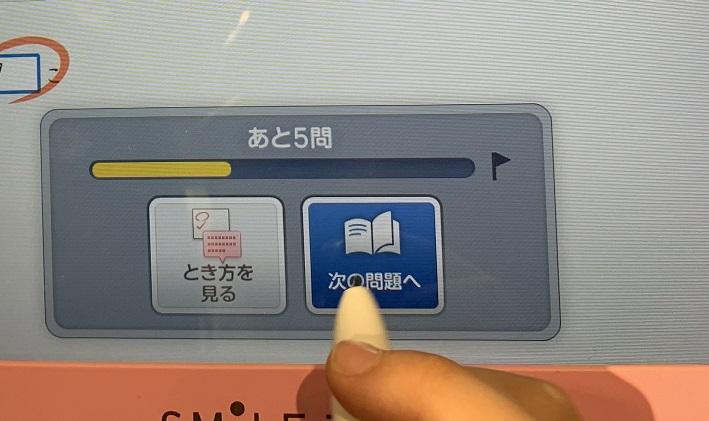 スマイルゼミ1年算数 習っていない漢字が操作選択に登場