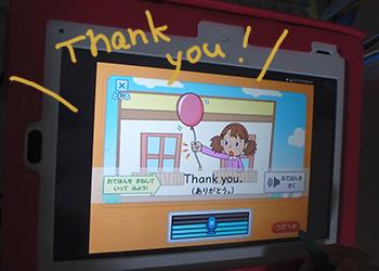 チャレンジタッチの英語アプリ「コラショとえいごでおしゃべりタウン」(小1) ありがとう