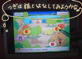 チャレンジタッチの英語アプリ「コラショとえいごでおしゃべりタウン」(小1)キャンプ編