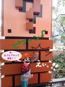 マリオ好き4歳 Nintendo TOKYO前で
