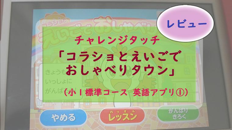 チャレンジタッチの標準英語学習アプリ「コラショとえいごでおしゃべりタウン」(小1~)