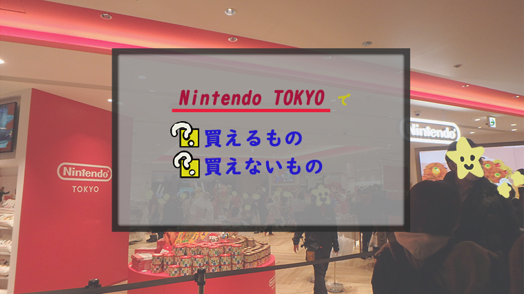 任天堂東京でスーパーマリオグッズを探してみた(nintendo tokyo)