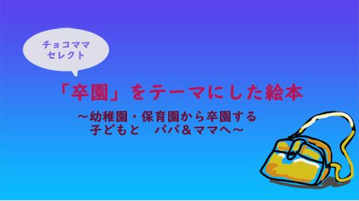 卒論がテーマの絵本ーこどもとパパママへ(チョコママセレクト)