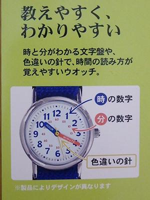 クレファーの子ども用腕時計(パッケージ裏の時計紹介文)こどもウォッチ、kids watch(Bi-382)