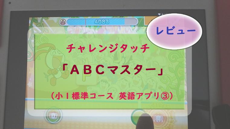 チャレンジタッチの英語アプリ「ABCマスター」レビュー
