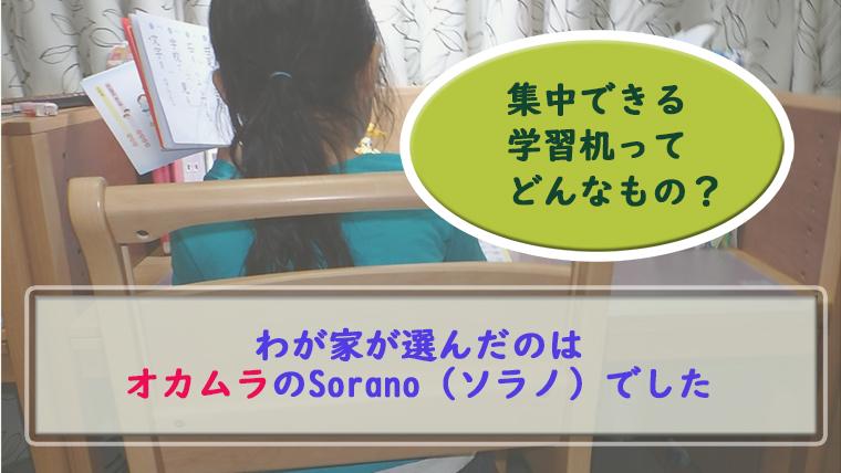 オカノの学習机の良いところ(ホームページトップ)