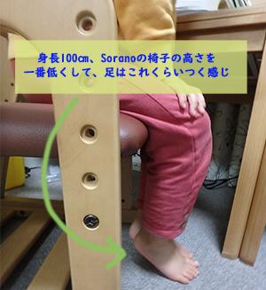 100㎝の子どもがオカムラのSoranoの椅子を一番低くして使うとこんな感じ。(少し浮くけど、ブラブラはしない)