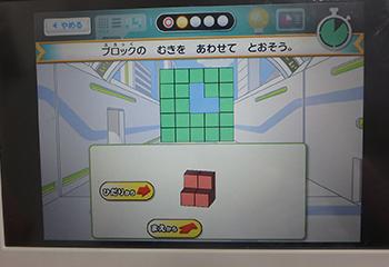 チャレンジタッチのアプリ「図形ランド」小1