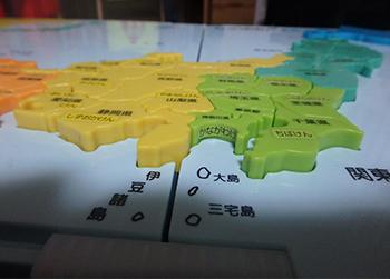 くもん「日本地図パズル」漢字が隠れないように、ふりがなシールを貼ってみた