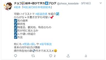 「はじめての日本地図絵本」ツイッターより引用