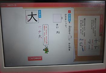 チャレンジタッチのメインレッスン(小1)の漢字学習