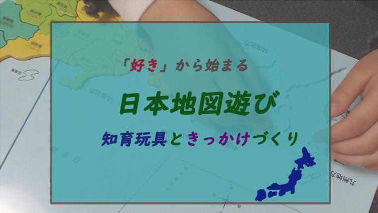 日本地図で遊ぶ 知育玩具色々(くもん日本地図パズル他)