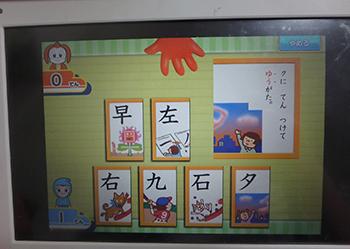チャレンジタッチの漢字カルタのアプリ(小1)