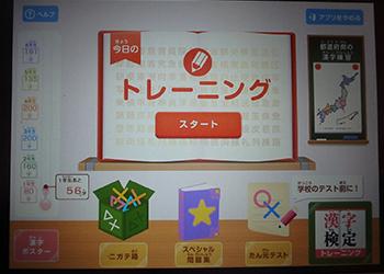 チャレンジタッチの「漢字まるごとアプリ」内右上で、「都道府県の漢字練習」ができます(ベネッセ)