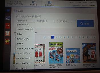 チャレンジタッチの電子図書館まなびライブラリーで本を選ぶ場合の選択肢