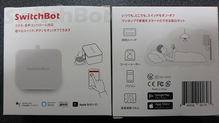 スイッチボット(SwitchBot)の外箱(裏表)