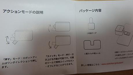 スイッチボット(SwitchBot)の説明書