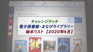 チャレンジタッチの電子図書館の絵本をリストアップ【2020年度4月版】