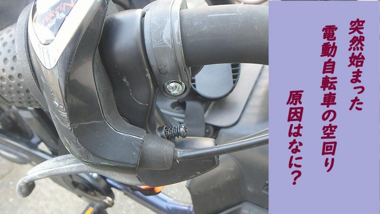 電動自転車の空回り、ブログトップ