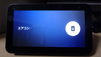 SwitchBotハブミニとアレクサを連動してみた時のアレクサ画面(スイッチボット)