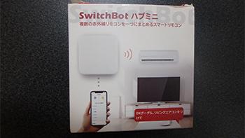 スイッチボットハブミニの箱