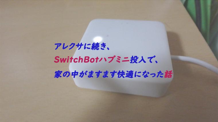 SwitchBotハブミニを使ってみた主婦のレビュー