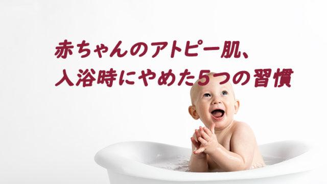 アトピー肌対策 私がお風呂でやめたこと5つ(ブログトップ)