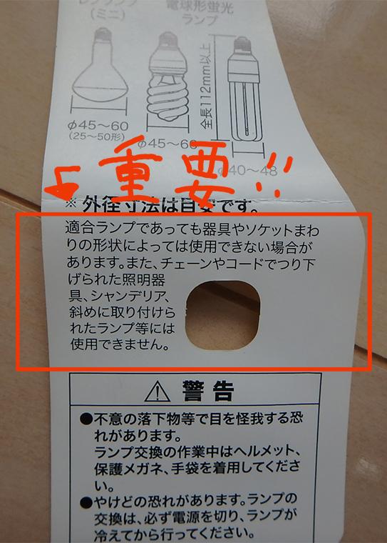 ランプキャッチャーDCL-180の注意書き(パッケージ裏の説明書きより)