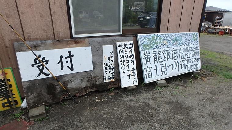 富士見釣り堀(山梨)の受付小屋横の案内(コイ釣り2300円)