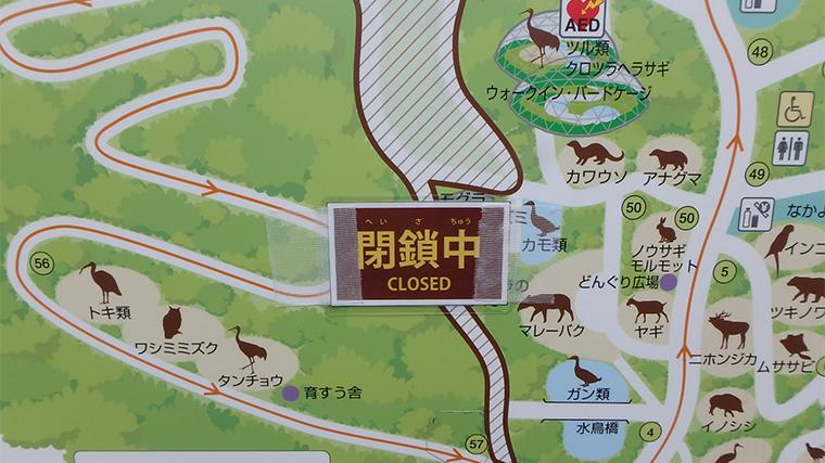 多摩動物公園の案内板。展示休止(中止)や工事中も所々ある印象