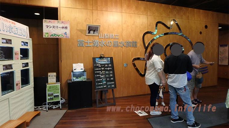 森の中の水族館。(山梨県の富士湧水の里水族館)の入口