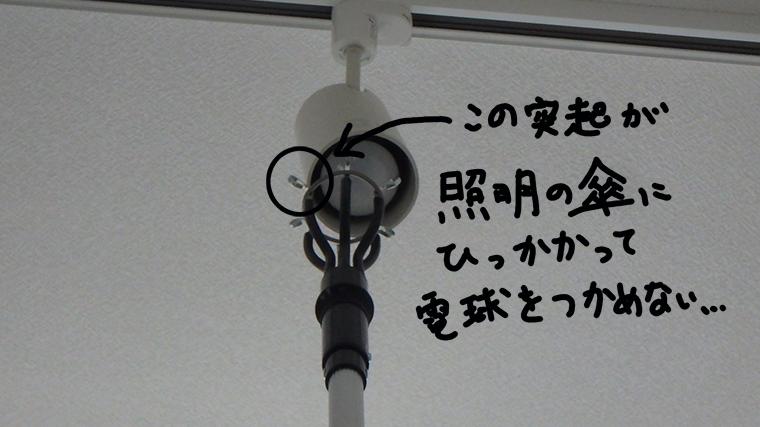 デンサンのランプキャッチャーが使えない事例 わが家の場合は、電球とソケットの間が少なかったみたい