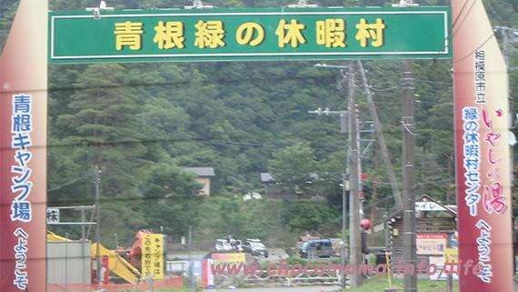 緑の休暇村青根キャンプ場入口の写真