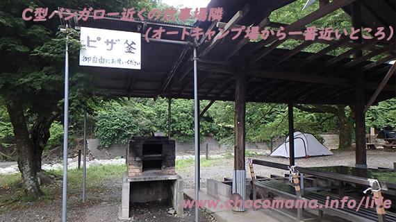 緑の休暇村青根キャンプ場の炊事場近辺の写真(神奈川県)ピザ窯