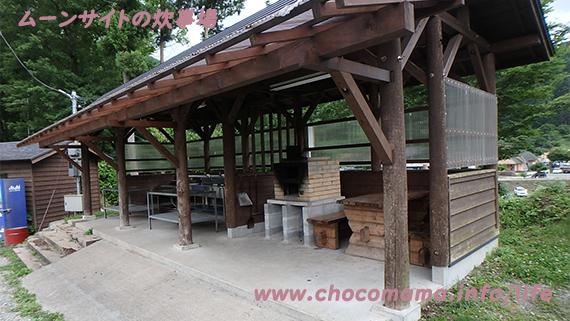 緑の休暇村青根キャンプ場のムーンサイトの炊事場写真(神奈川県)