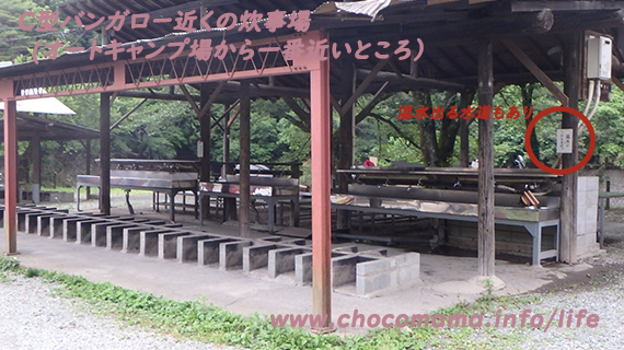 緑の休暇村青根キャンプ場の炊事場近辺の写真(神奈川県)