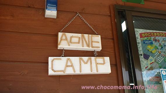 緑の休暇村青根キャンプ場の看板写真(神奈川県)