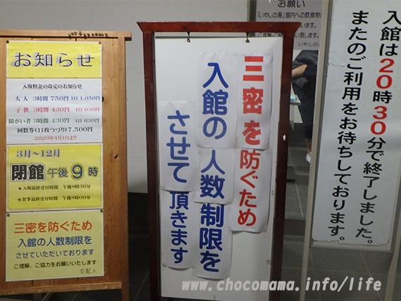 緑の休暇村青根キャンプ場の「いやしの湯」の写真(神奈川県)