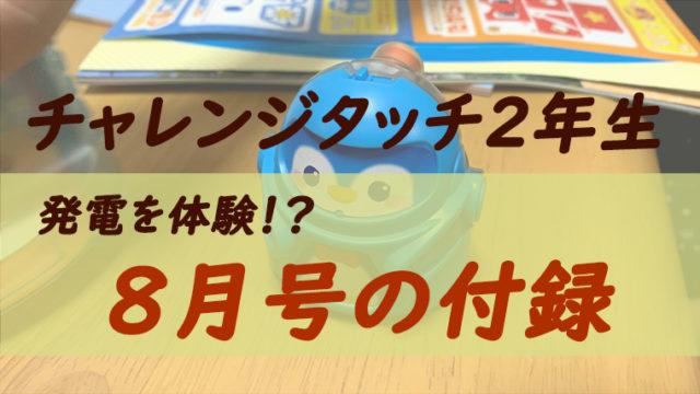 チャレンジタッチ2年生8月号の付録(郵送物)レビュー