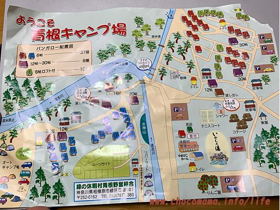 青根キャンプ場(緑の休暇村)のマップ(キャンプ場全体像)