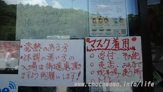 青根キャンプ場(緑の休暇村)のコロナ対策の張り紙