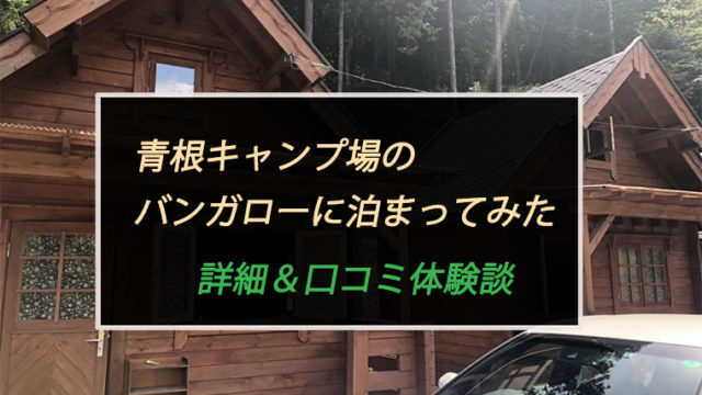 緑の休暇村 青根キャンプ場のバンガロー(E型)宿泊してみた口コミ体験談