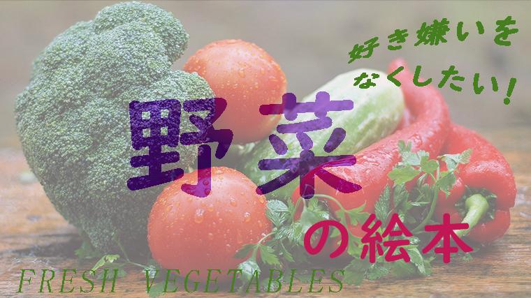 野菜の絵本のおすすめ 好き嫌いをなくすヒントに 年齢、テーマ別